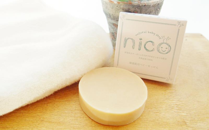 natural baby soap nico | 天然成分100%の優しいせっけん